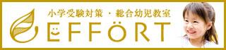小学校受験、総合幼児教室 EFFORT