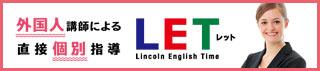 英語学習のLET