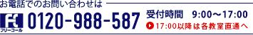 お電話でのお問い合わせは 0120-988-587