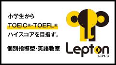 個別指導 子ども英語教室 Lepton(レプトン)