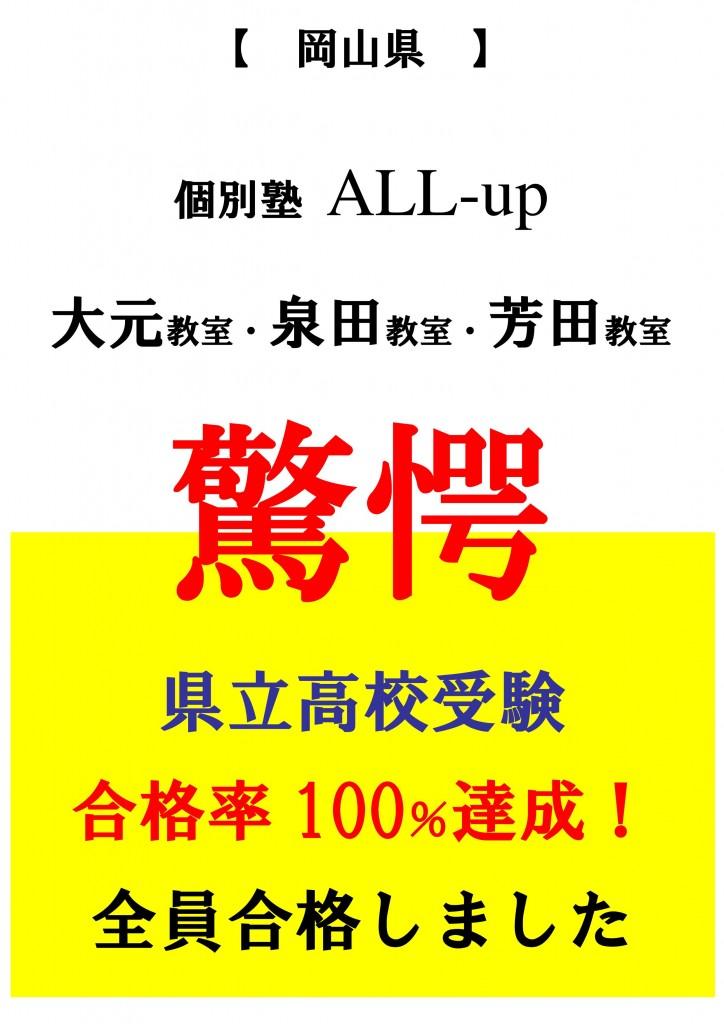 岡山県合格実績-001