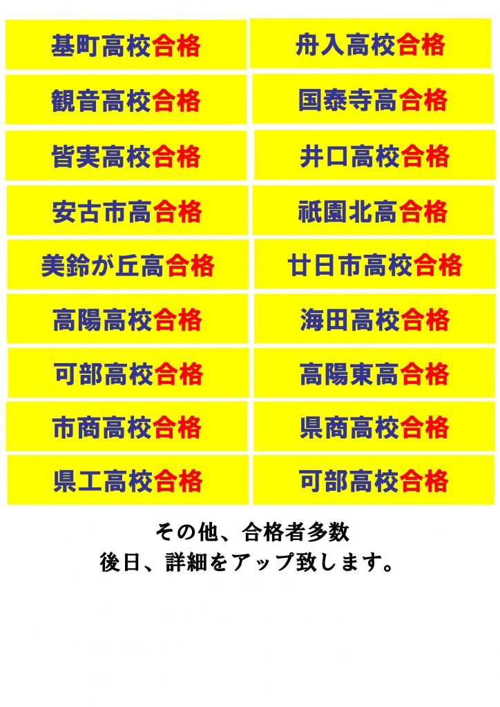 広島市合格実績-002