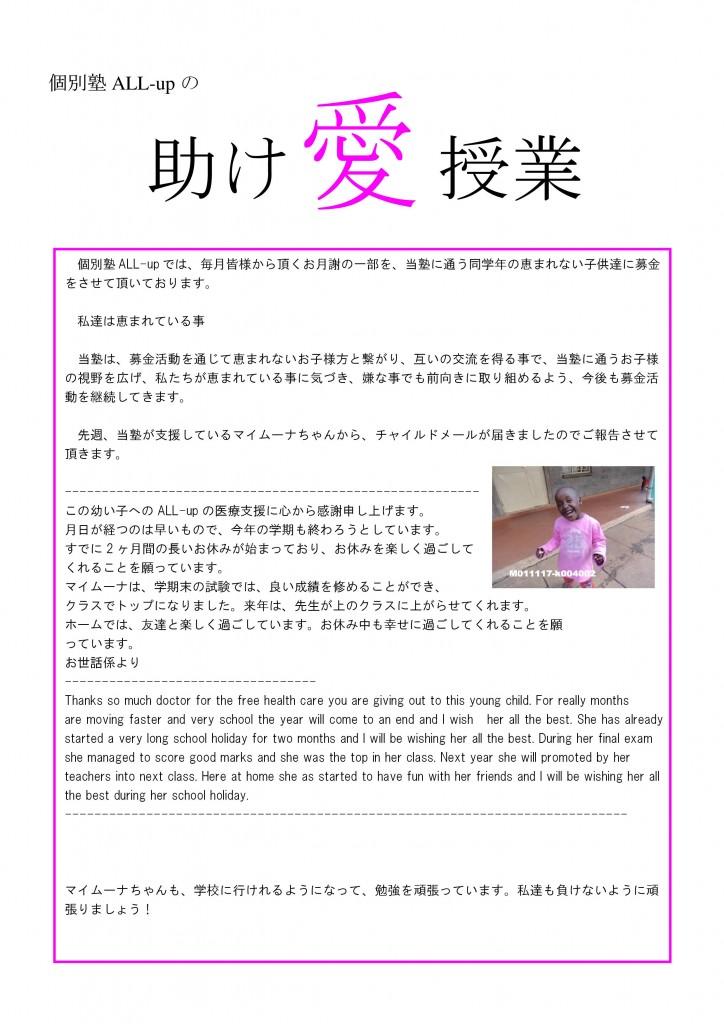 助け愛授業2017.11.6
