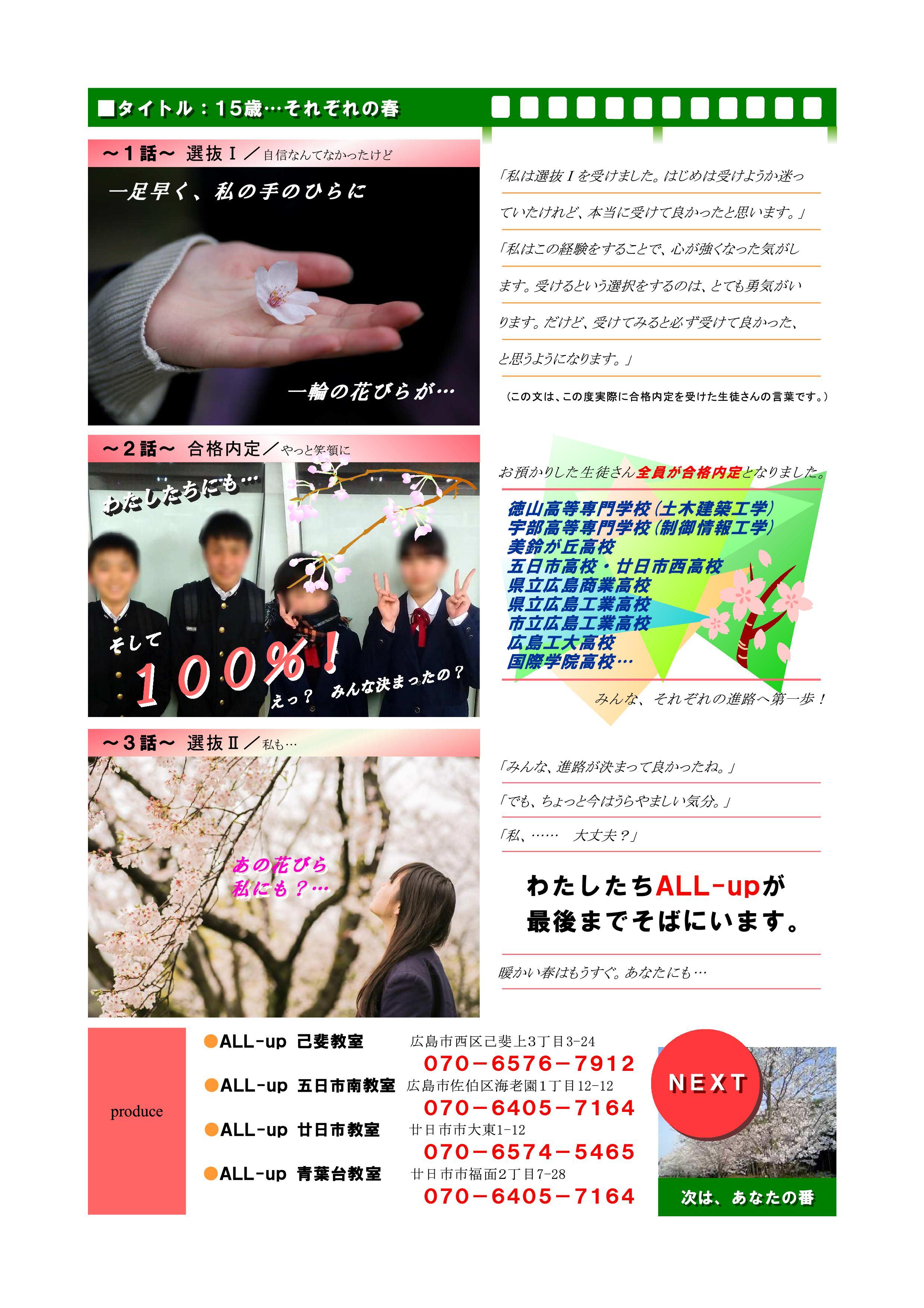 18.02HP原稿(廿日市・佐伯区) (1)
