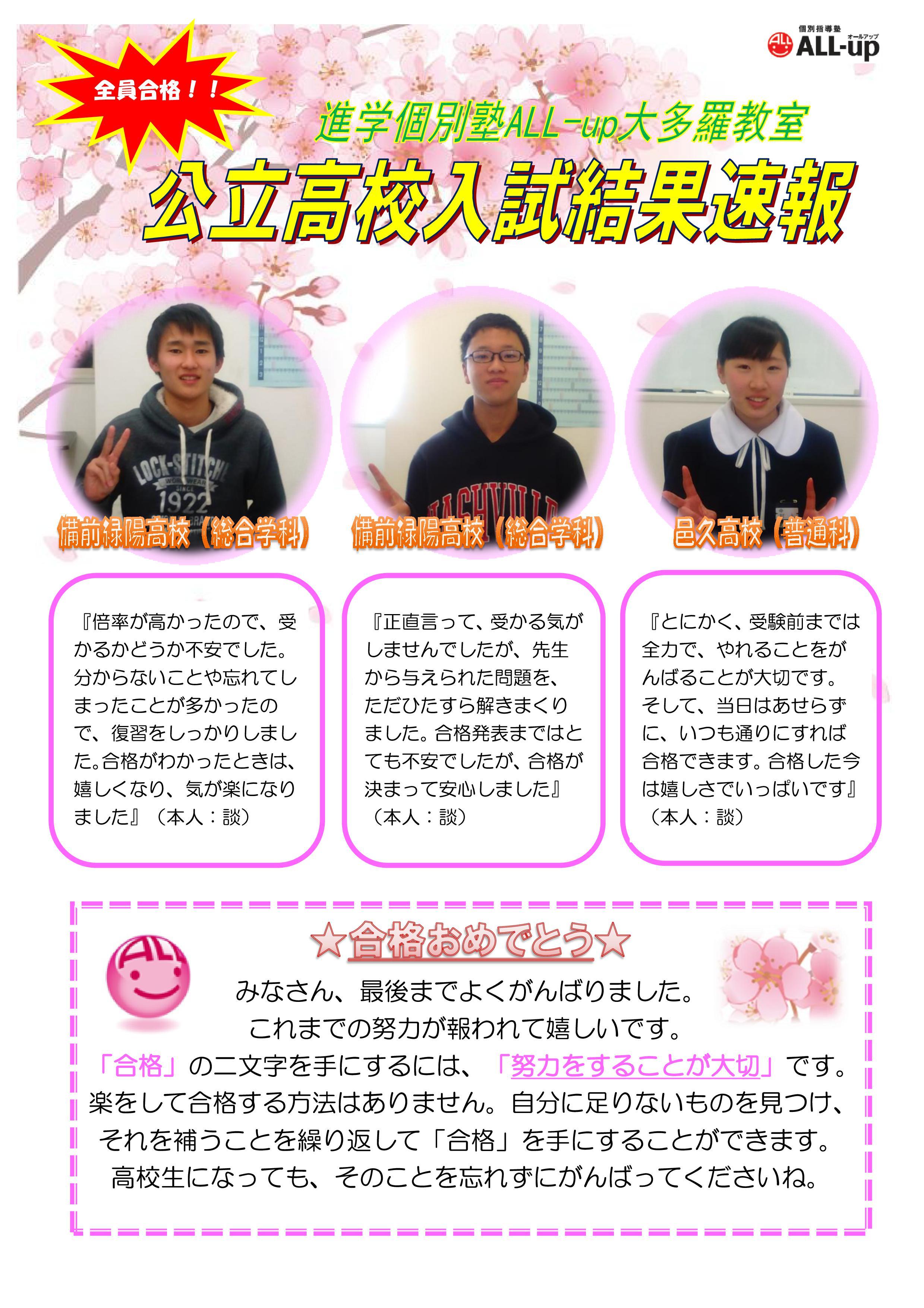 一般入試結果フォーマット【大多羅教室】(修正版) (1)