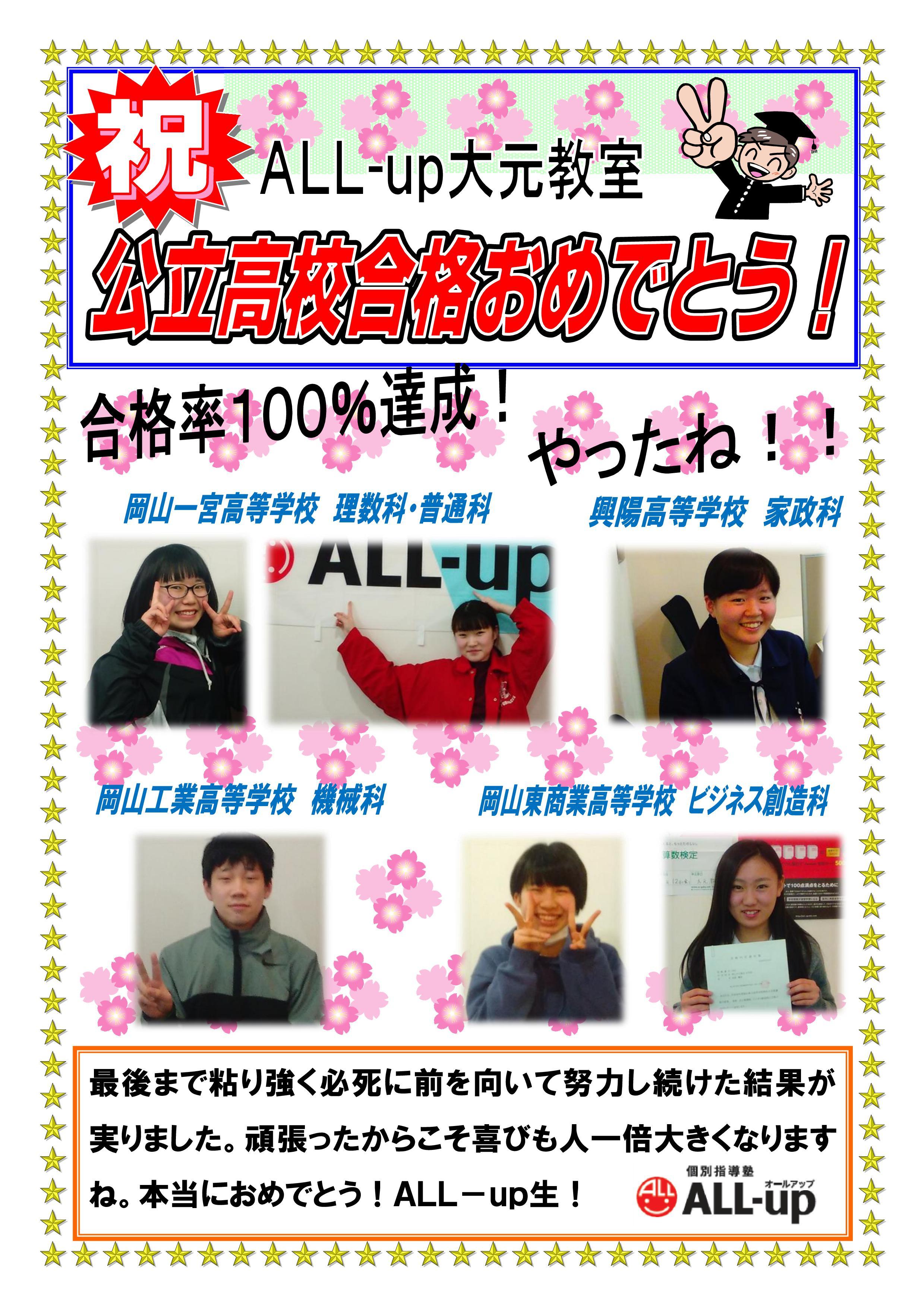 合格速報(大元)0316